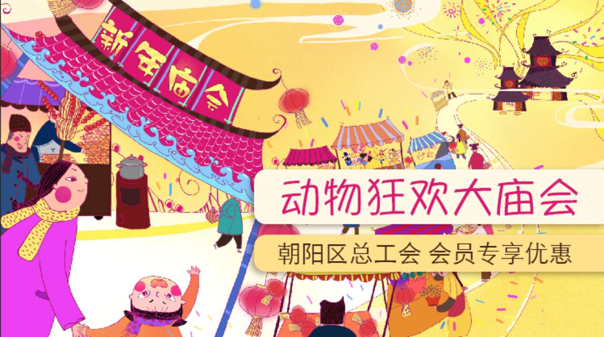 """北京野生动物园""""动物狂欢大庙会"""""""