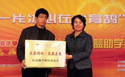 韩子荣向精诚教育集团董事长王国欣颁发标牌图片